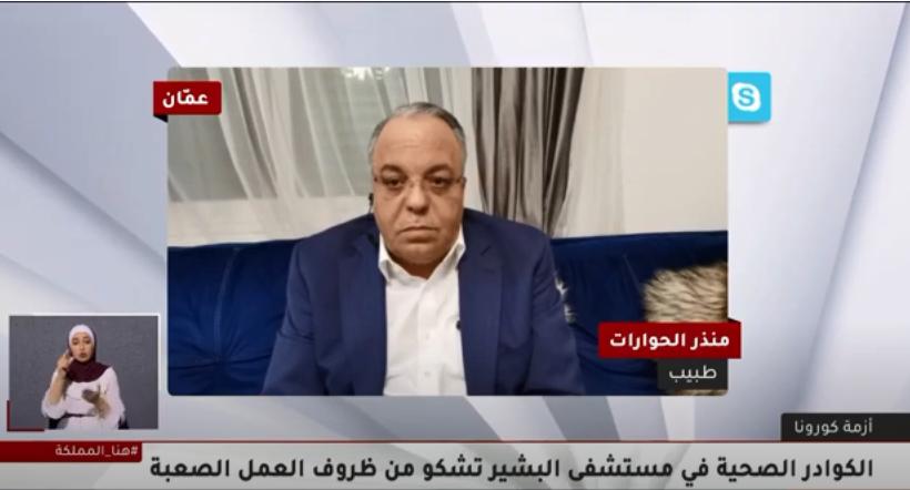 د.منذر الحوارات: الكوادر الصحية في مستشفى البشير تشكو صعوبة ظروف العمل