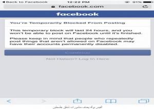 فيس بوك يلغي تعليقات ويمنع مستخدمين من نشر آرائهم حول الأحداث في فلسطين المحتلة