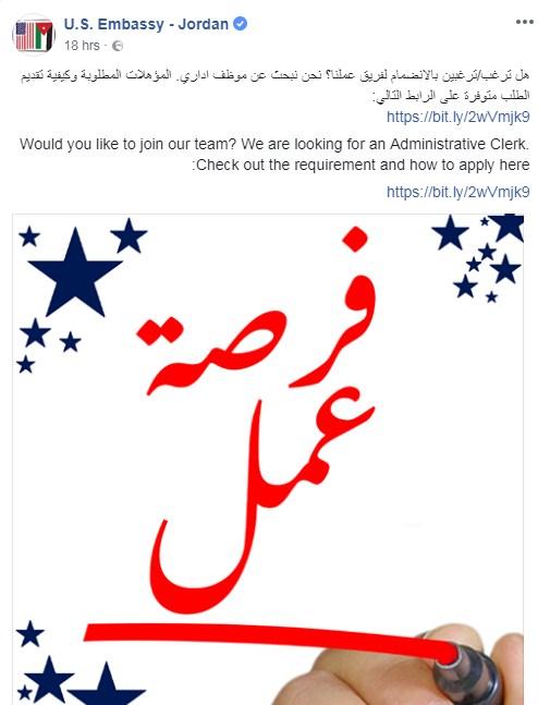السفارة الامريكية في عمان تطلب موظفين للعمل لديها