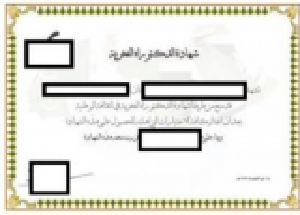 شهادات فخرية بـ(50) ديناراً على فيسبوك واخرى مجانية  ..  والحاصلون عليها يتغنون بها وسط غياب الرقابة