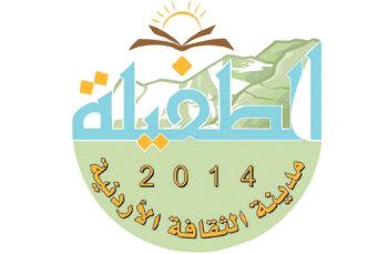 افتتاح «الطفيلة مدينة الثقافة 2014» ..  اليوم