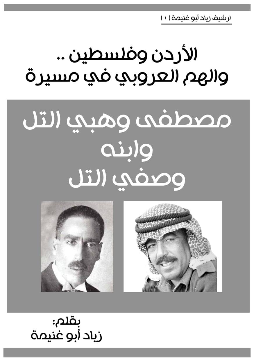 """قريبا ..  سلسلة """" ارشيف زياد ابو غنيمة """""""