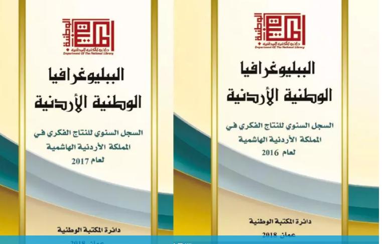 المكتبة الوطنية تصدر الببلوغرافيا الوطنية الأردنية 2016/2017 إلكترونياً