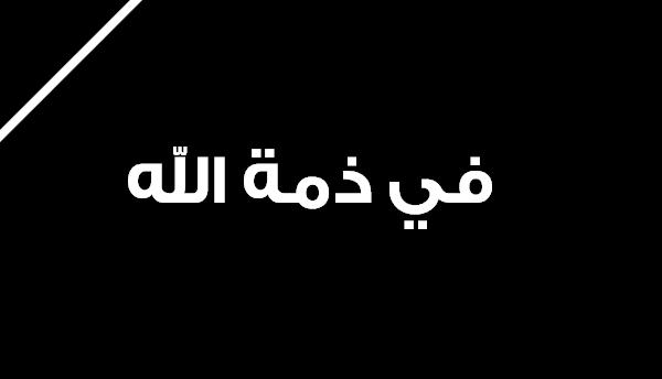 الحاج خليف صالح ثلجي التيم (المراشده)في ذمة الله
