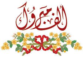 مبارك  الدكتوراه لزوجة :العميد الدكتور احمد الغضيب