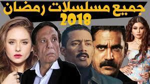 بالفيديو .. اخر قائمه حصريه و قنوات العرض لجميع مسلسلات رمضان 2018