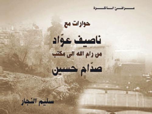 مرافئ الذاكرة  ..  حوارات من رام الله إلى مكتب صدام حسين