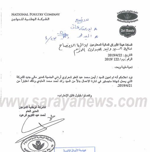 ايمن شعراوي مديراً مالياً للشركة الوطنية للدواجن