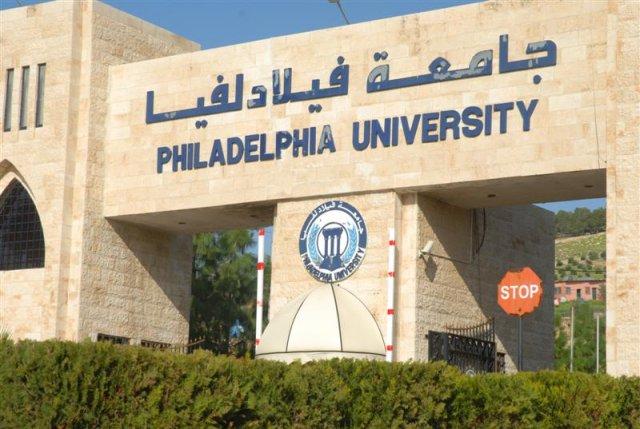 جامعة فيلادلفيا تشجع طلبتها للتميز الرياضي