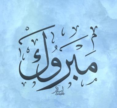 الدكتور فالح الاشقر  .. ألف مبروك