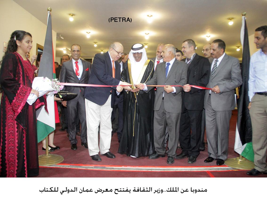 وزير الثقافة يفتتح معرض عمان الدولي للكتاب