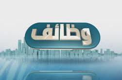 مطلوب وبشكل عاجل للتعين الفوري لكبرى مراكز التربيه في السعوديه