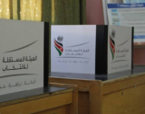 المستقلة للإنتخاب : بدء الترشح لانتخابات اللامركزية والبلدية الأسبوع المقبل