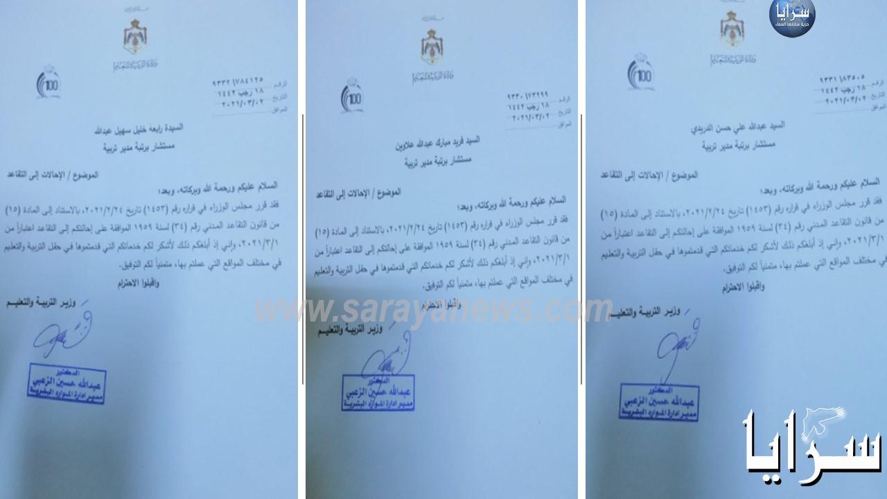 مجلس الوزراء يُحيل 3 من مستشاري وزير التربية للتقاعد  ..  أسماء