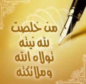 الإخلاص في الاسلام
