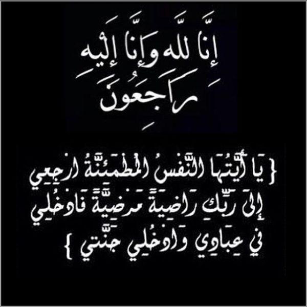 والدة العميد الركن محمد زعل علي النعيمات في ذمة الله