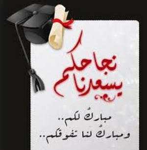 رسال الكيلاني الف مبارك