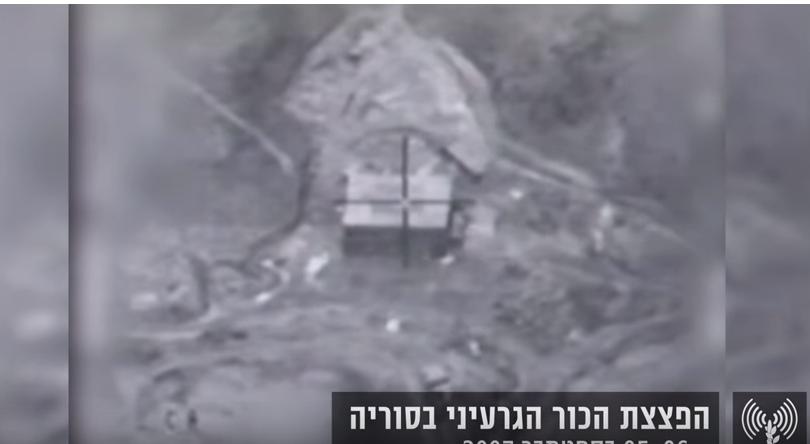 بالفيديو  ..  إسرائيل تعترف بتدمير مفاعل نووي سوري بغارة جوية