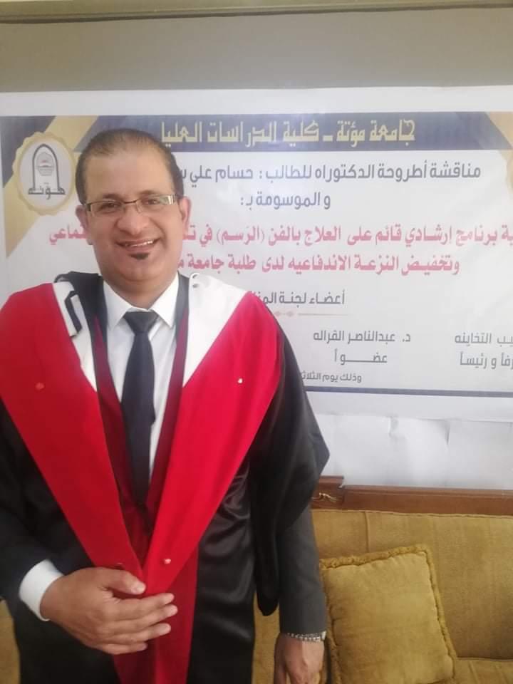 الدكتوراة في الإرشاد النفسي للباحث حسام علي الضمور