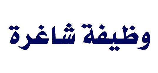 شركة مقاولات في السعودية بحاجة بحاجة لملء الشواغر التالية