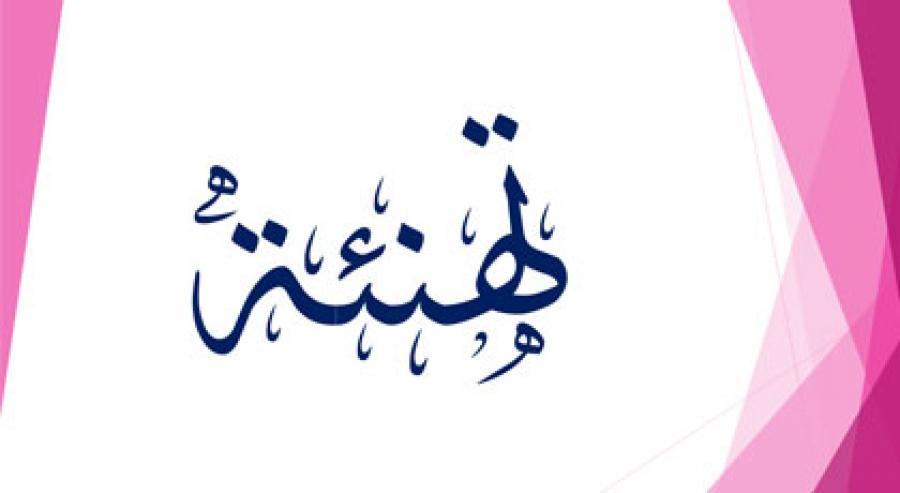 روان محمد فرحان الحواري  ..  مبارك التعيين قاضي