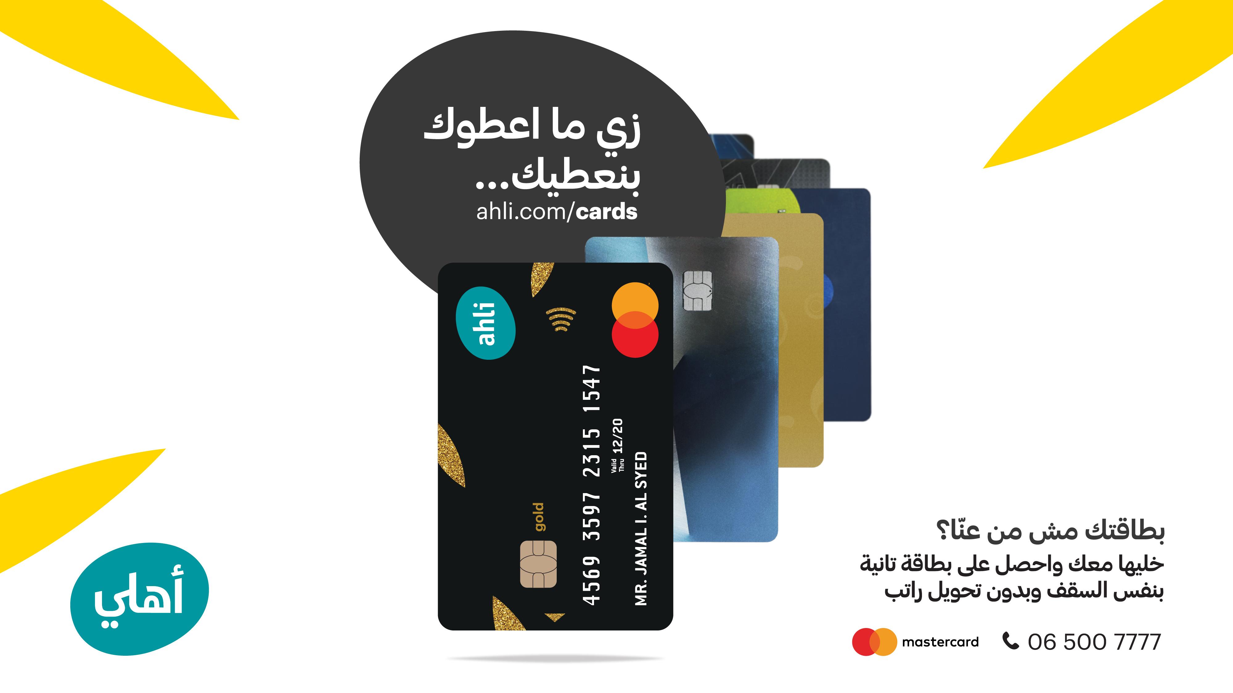 """البنك الأهلي يطلق حملة""""زي ما أعطوك بنعطيك"""" للبطاقات الأئتمانية"""