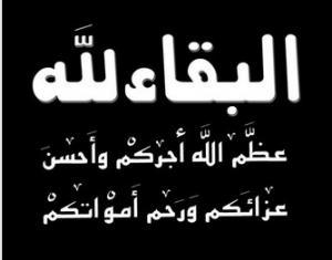 تعزية الى الزميل خالد الدعجه بوفاة عمه