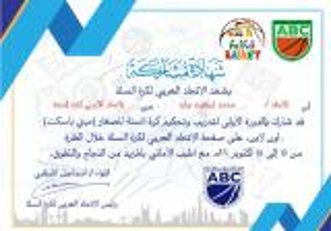 """أعضاء جروب """"رياضة و ألعاب أخرى"""" يباركون للكابتن محمد نوارة حصوله على شهادة عربية ب """"الميني باسكت"""""""