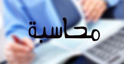 """مطلوب مدرسين """"محاسبة"""" من حملة الدكتوراة لكبرى الجامعات في السعودية"""