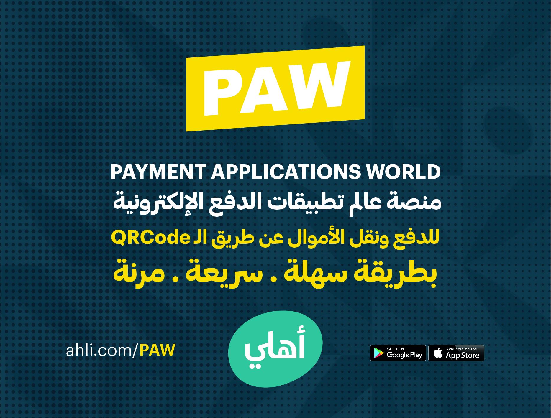 البنك الأهلي يطلق  PAWمنصة عالم تطبيقات الدفع الإلكترونية في الأردن