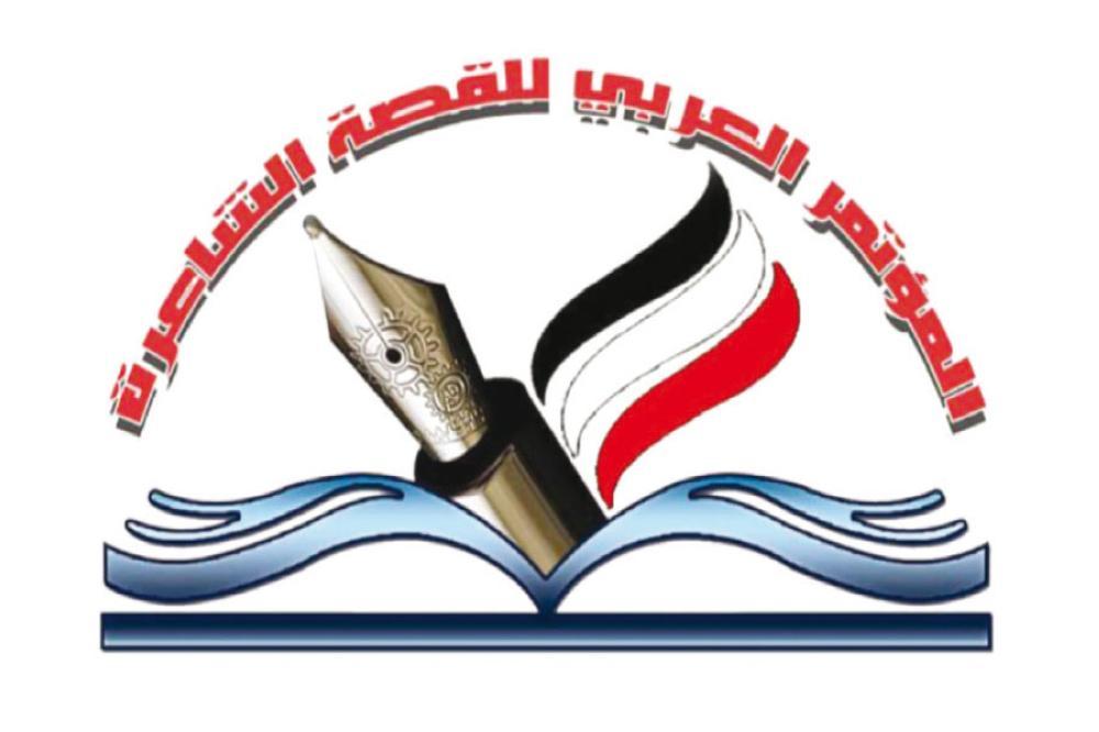 المؤتمر الثامن للقصة الشاعرة في مركز الحسين الثقافي