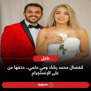 انفصال محمد رشاد ومي حلمي ..  حذفها من على الإنستجرام