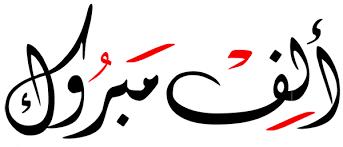 السيده بيان الدرهلي مبارك الترقية