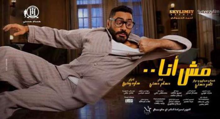 بدء عرض مش أنا لـ تامر حسني فى السينمات المصرية و الخليجية