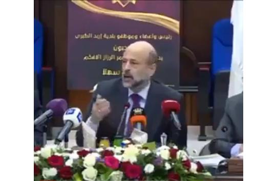 بالفيديو :الرزاز يعلق على إجراء المسح الأمني بالكلاب قبيل زيارته إلى محافظة اربد