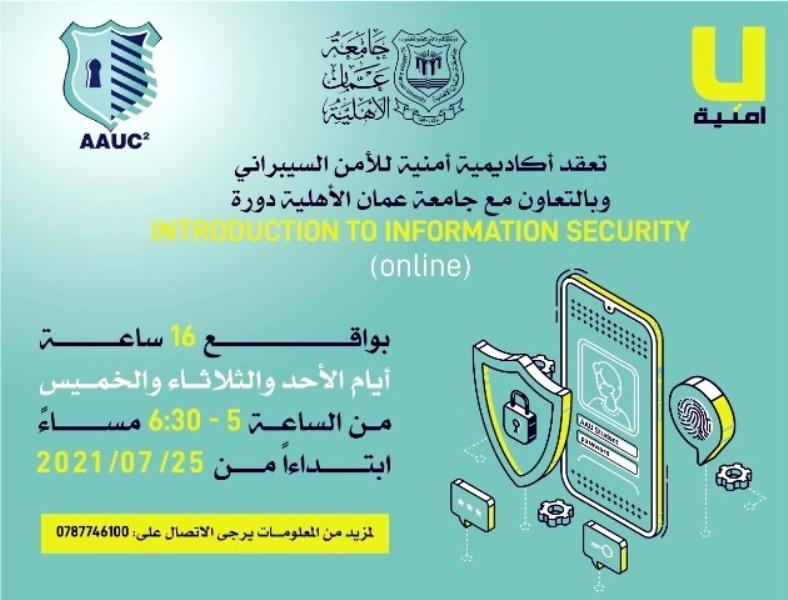 دورة في مجال الأمن السيبراني لطلبة عمان الأهلية مجانا