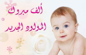 محمد خرفان مبارك المولود الجديد وجعله الله من الصالحين