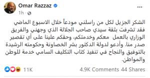 """بالصور  ..  الأردنيون يردون على وداع الرزاز لهم: وزراء هارفارد """"فستق فاضي"""" و دولتك و ين بتنصرف """"حقكم علينا""""؟"""