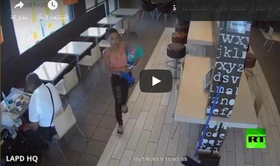 بالفيديو : امرأة تحاول خطف طفل بأعصاب باردة