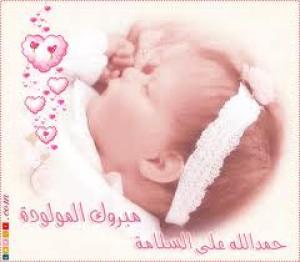 مؤيد العدينات  ..  مبارك  المولوده الجديده