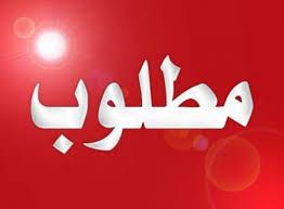 مطلوب موظفين وبشكل عاجل لكبرى مراكز  بالسعوديه (الرياض)