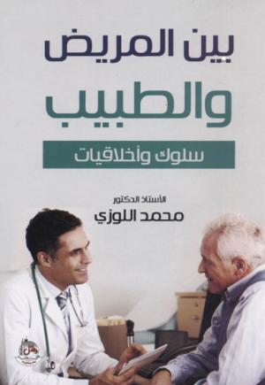 """صدور كتاب """"بين المريض والطبيب..سلوك واخلاقيات"""" للدكتور اللوزي"""