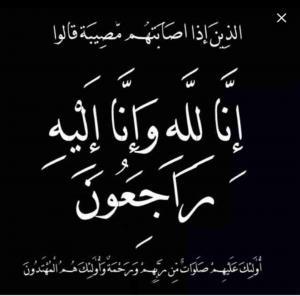 رثاء المرحوم الحاج عبدالرحمن علي الشقيرات