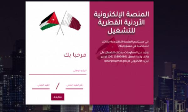 قطر: تأخير تشغيل الأردنيين بسبب مواصفات المنصة الالكترونية