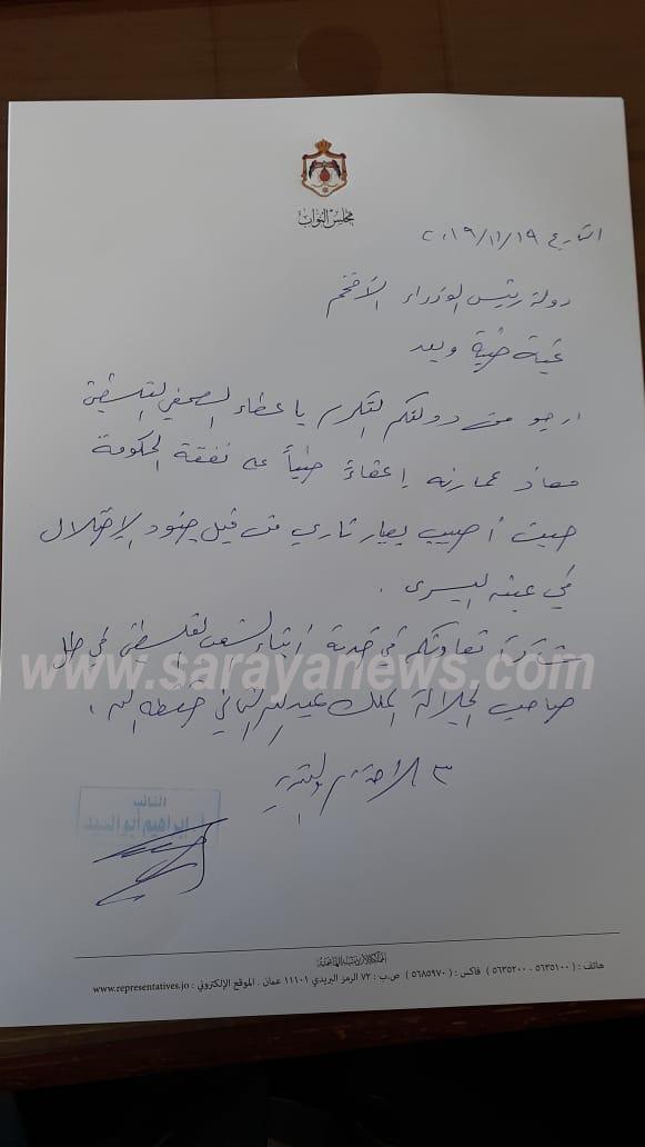 """النائب أبو السيد يطالب بمعالجة الصحفي الفلسطيني """"العمارنة"""" في الأردن"""