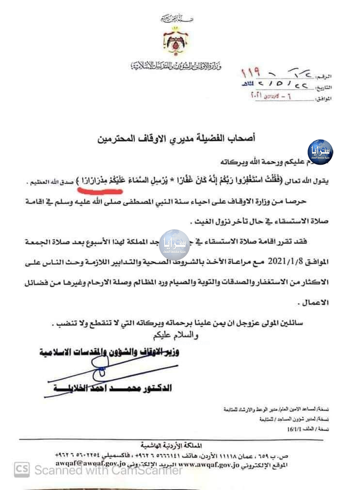 """خطأ إملائي بآية قرآنية بتعميم وزير الأوقاف حول """"صلاة الإستسقاء"""" يثير غضب الأردنيين ..  صورة"""