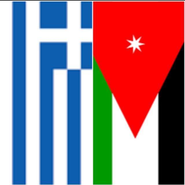 اشهار جمعية الاعمال الأردنية اليونانية وعمر الجازي رئيساً (أسماء)