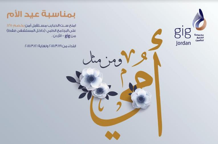 خصم 25% بمناسبة عيد الأم على برنامج تأمين داخل المستشفى فقط من gig – الأردن