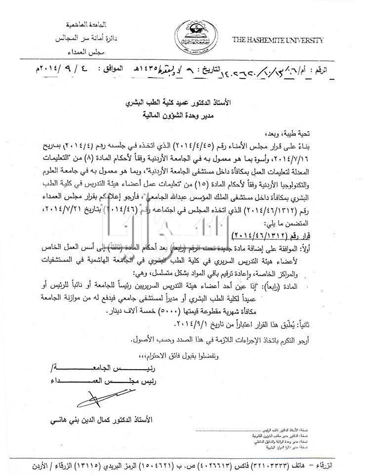 """""""سرايا"""" تكشف عن مفاجأة دخل رئيس الجامعة الهاشمية  ..  ( 11 ألف دينار + 5 آلاف + ؟ شهرياً ) .. وثيقة"""