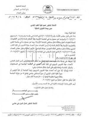 """""""سرايا"""" تكشف عن مفاجأة دخل رئيس الجامعة الهاشمية .. ( 11 ألف دينار + 5 آلاف + ؟ شهرياً )..وثيقة"""